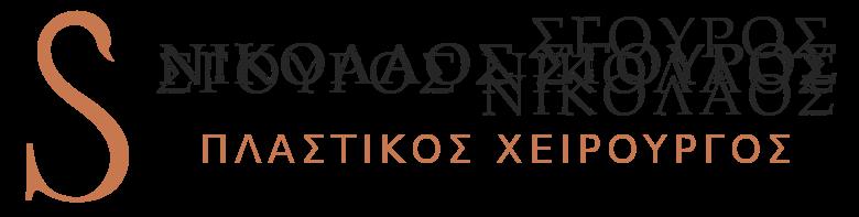 Σγούρος Νικόλαος